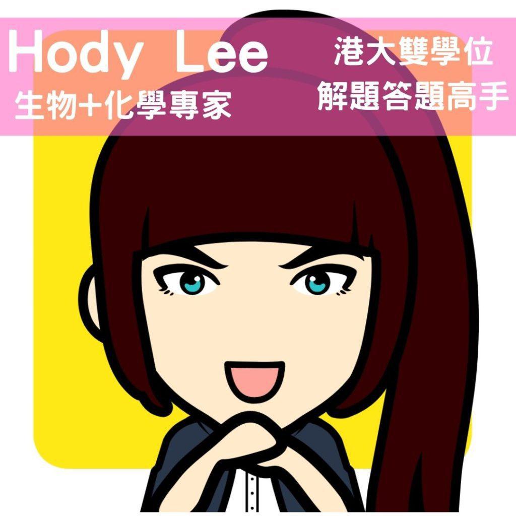 Hody-Lee-Nicole-Lau-補生物補biology-hkdse-biology-past-paper-生物-教學-影片-生物-筆記-練習-1024x1024